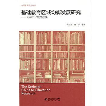 [尋書網] 9787303207688 基礎教育區域均衡發展國際比較研究;大都市比較(簡體書sim1a)