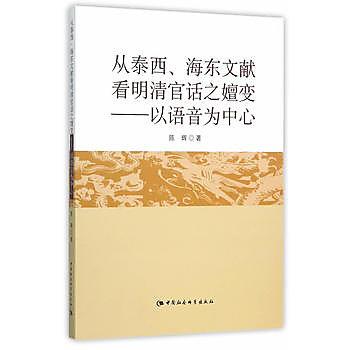 [尋書網] 9787516161715 從泰西、海東文獻看明清官話之嬗變 /陳輝 著(簡體書sim1a)