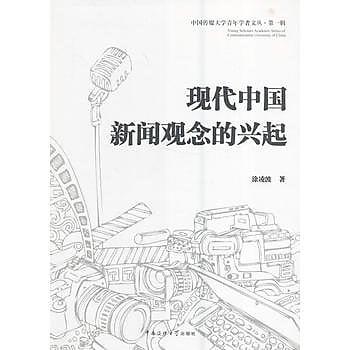 [尋書網] 9787565716997 現代中國新聞觀念的興起 /塗凌波 著(簡體書sim1a)