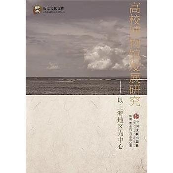 [尋書網] 9787519013424 高校博物館發展研究;以上海地區為中心(簡體書sim1a)