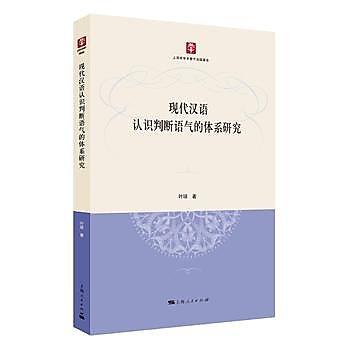 [尋書網] 9787208139183 現代漢語認識判斷語氣的體系研究 /葉瓊 著(簡體書sim1a)