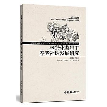 [尋書網] 9787562847489 老齡化背景下養老社區發展研究 /紀曉嵐(簡體書sim1a)