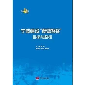 [尋書網] 9787517705239 寧波建設蔚藍智穀:目標與路徑 /閻勤主編(簡體書sim1a)