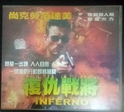 外國其他電影-復仇戰將(正版二手VCD)