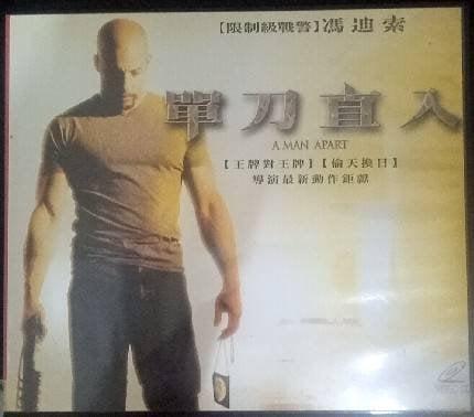 外國其他電影-單刀直入(正版二手VCD)