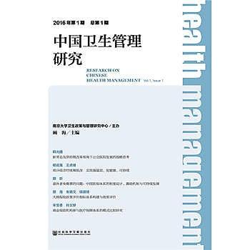 [尋書網] 9787509793077 中國衛生管理研究  2016年第1期 總第1(簡體書sim1a)