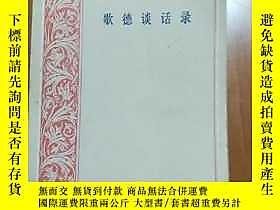 古文物罕見歌德談話錄露天267110 罕見歌德談話錄    出版1978