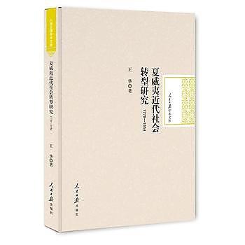 [尋書網] 9787511541017 夏威夷近代社會轉型研究;1778—1854(簡體書sim1a)