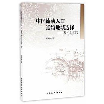 [尋書網] 9787516180112 中國流動人口通婚地域選擇:理論與實踐(簡體書sim1a)