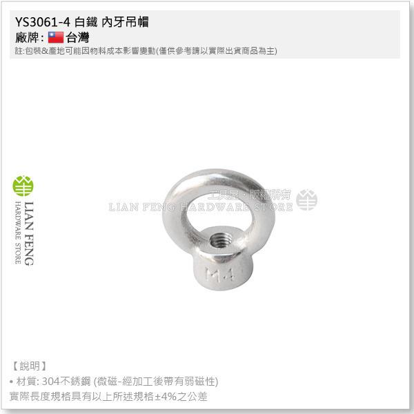 【工具屋】*含稅* YS3061-4 白鐵 內牙吊帽 4mm 不銹鋼 吊環螺帽 公制 M4 可搭配螺絲 白鐵吊帽 扣環