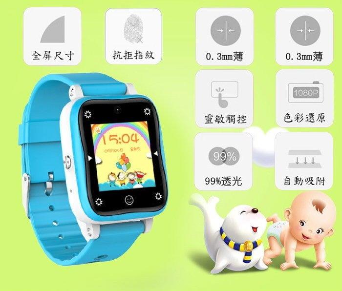 【鋼化玻璃膜 / 全屏尺寸】愛思 CW-10 Hereu U5 防水兒童智慧手錶專用鋼化貼 保護貼 保貼膜 鋼化膜