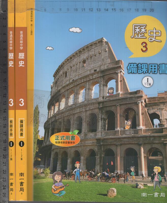 佰俐O 109年1月三版三刷《高中 歷史 3 教師手冊Ⅰ+備課用書Ⅰ 都只有第1~2篇 共2本》南一 8