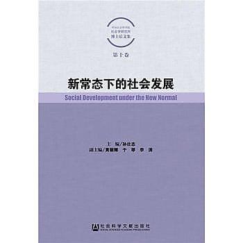 [尋書網] 9787509795187 新常態下的社會發展 /孫壯志(簡體書sim1a)