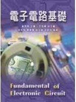 《電子電路基礎》ISBN:9861501495│新文京│劉京南