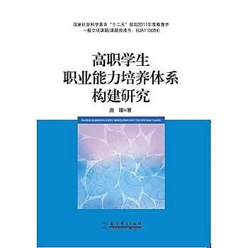 [尋書網] 9787519103668 高職學生職業能力培養體系構建研究 /唐瑾(簡體書sim1a)
