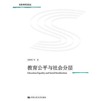 [尋書網] 9787300218076 教育公平與社會分層(社會學前沿論叢)(簡體書sim1a)