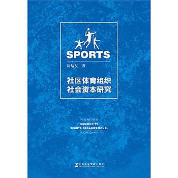 [尋書網] 9787509790571 社區體育組織社會資本研究 /周結友(簡體書sim1a)