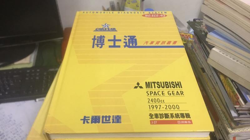 博士通 全車診斷系統專輯  ECS 43 MITSUBISHI 三菱 卡爾世達 精裝版汽車資訊叢書 汽車資訊叢書 59C