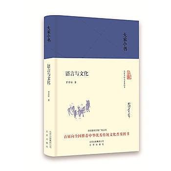 [尋書網] 9787200120684 大家小書  語言與文化(精裝) /羅常培(簡體書sim1a)