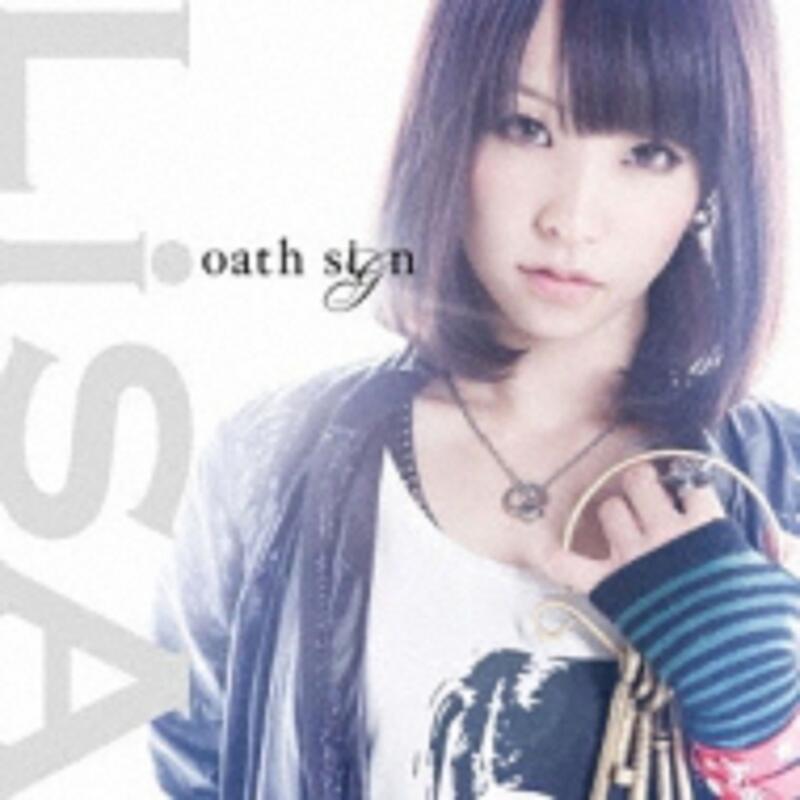LiSA oath sign 日版 單曲