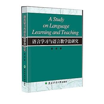 [尋書網] 9787567408111 語言學習與語言教學法研究 /薑凌著(簡體書sim1a)