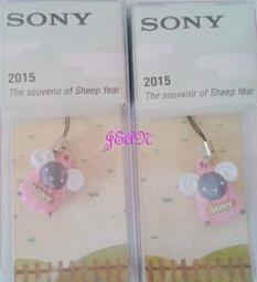 【SONY---索尼】→ 2015羊年吊飾 × 1 個