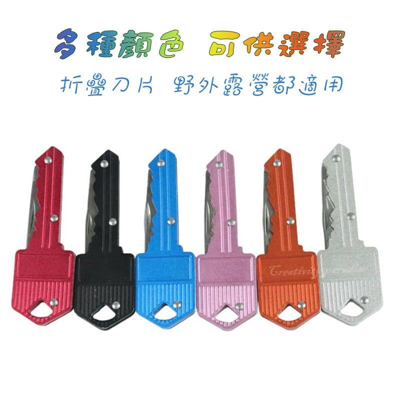 【鑰匙刀】偽裝鑰匙折疊刀 防身小刀 戶外露營水果刀 隨身防狼摺疊刀具☆精品社