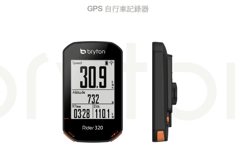 2021最新版【鐵馬假期】BRYTON RIDER 320E/320T GPS自行車紀錄器 碼表 無利潤 衝評價