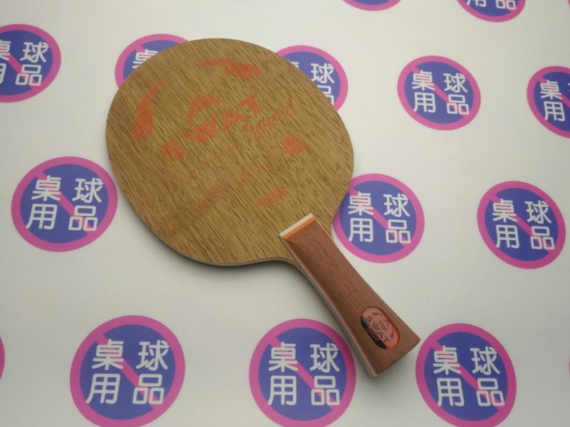 TSP Swat Speed乒乓球攻擊型橫拍底板