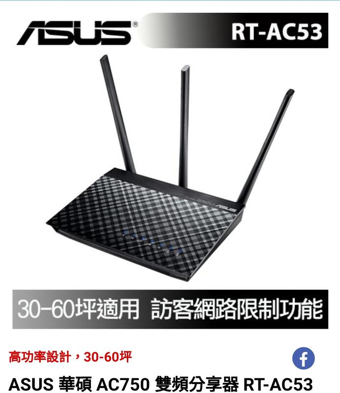 ASUS 華碩 AC750 雙頻分享器 RT-AC53