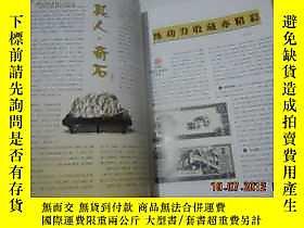 古文物收藏與投資罕見(2011年第12期)露天17366 收藏與投資罕見(2011年第12期)    出版2012