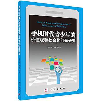 [尋書網] 9787030466990 手機時代青少年的價值觀和社會化問題研究(簡體書sim1a)