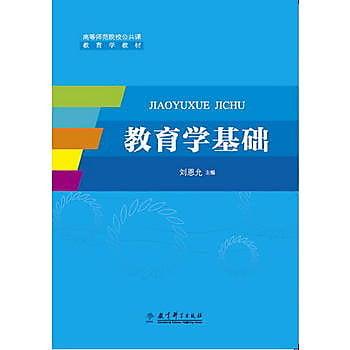 [尋書網] 9787519106270 教育學基礎(簡體書sim1a)