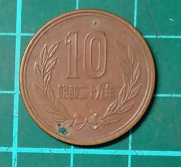 外國錢幣 日本 昭和二十九年/1954年 10 円  青銅幣  品相如圖 C336