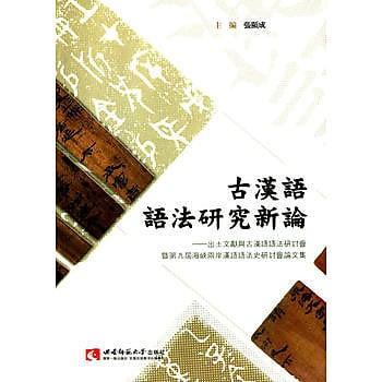 [尋書網] 9787562176602 古漢語語法研究新論 /張顯成 編(簡體書sim1a)