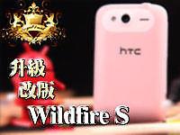 【皇家總店】Wildfire S 升級 Android 2.3.5 Sense 2.1 + 3.0 解鎖 超頻 救磚 省電 刷機 ROOT