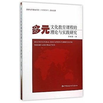 [尋書網] 9787516163276 多元文化教育課程的理論與實踐研究 /邵曉霞 著(簡體書sim1a)