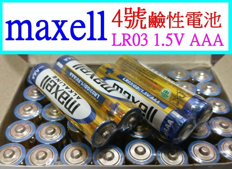 【誠泰電腦】日本原廠 maxell 4號電池 AAA 1.5V LR03 鹼性電池 環保電池 ALKALINE 3號電池
