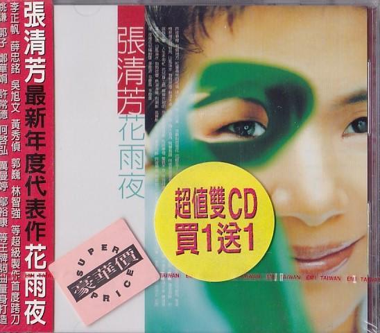 張清芳 ~ 花雨夜 / 全新未拆+側標---893