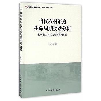 [尋書網] 9787516187340 當代農村家庭生命週期變動分析——以河北三縣區(簡體書sim1a)