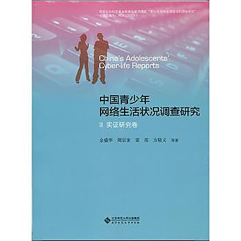 [尋書網] 9787303196357 中國青少年網絡生活狀況調查研究(全二冊)全國(簡體書sim1a)