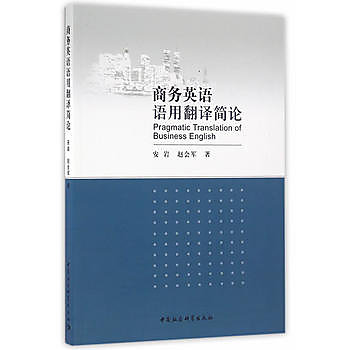 [尋書網] 9787516183076 商務英語語用翻譯簡論 /安巖,趙會軍 著(簡體書sim1a)