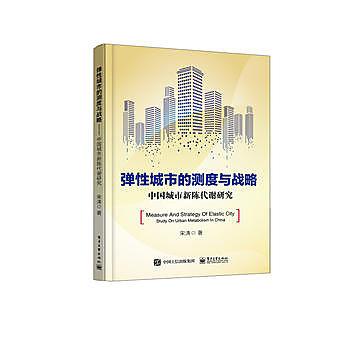 [尋書網] 9787121298431 彈性城市的測度與戰略——中國城市新陳代謝研究(簡體書sim1a)