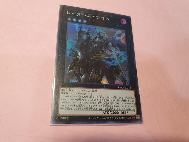 遊戲王 現貨 日紙 代賣 1102 PHRA-JP040 襲擊者騎士 (亮面) (全新未使用)