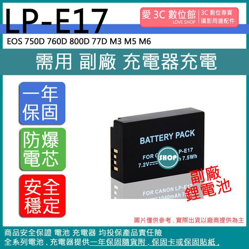 愛3C CANON LP-E17 LPE17 電池 EOS 750D 760D 800D 77D M3 M5 M6