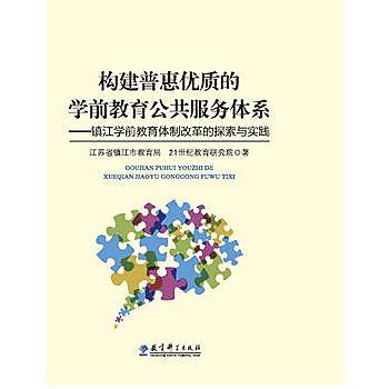 [尋書網] 9787519104511 構建普惠優質的學前教育公共服務體系——鎮江學(簡體書sim1a)