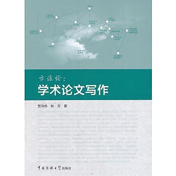 [尋書網] 9787565715457 方法論:學術論文寫作 /賈洪偉,耿芳 著(簡體書sim1a)
