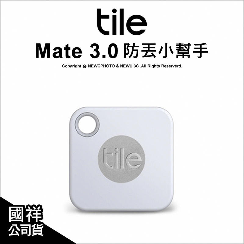 【光華八德】含稅 Tile  Mate 3.0 防丟小幫手 單入 藍牙追蹤器 防丟器 可換電池 防水 公司貨