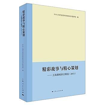 [尋書網] 9787208140066 精彩故事與精心策劃(簡體書sim1a)