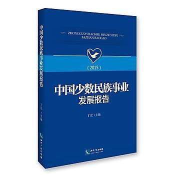 [尋書網] 9787513042208 中國少數民族事業發展報告(2015)(簡體書sim1a)
